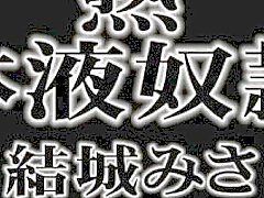 DDT-391 Misa Yuki Mature Slave And Body Fluid